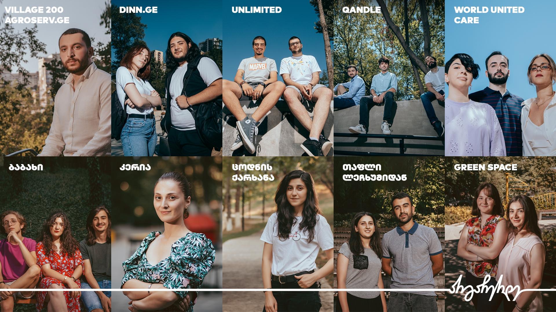 17 სექტემბერი, 2020 – Impact Hub Tbilisi საერთაშორისო ახალგაზრდული პროგრამის, Social Impact Award-ის დასკვნით ეტაპს იწყებს.